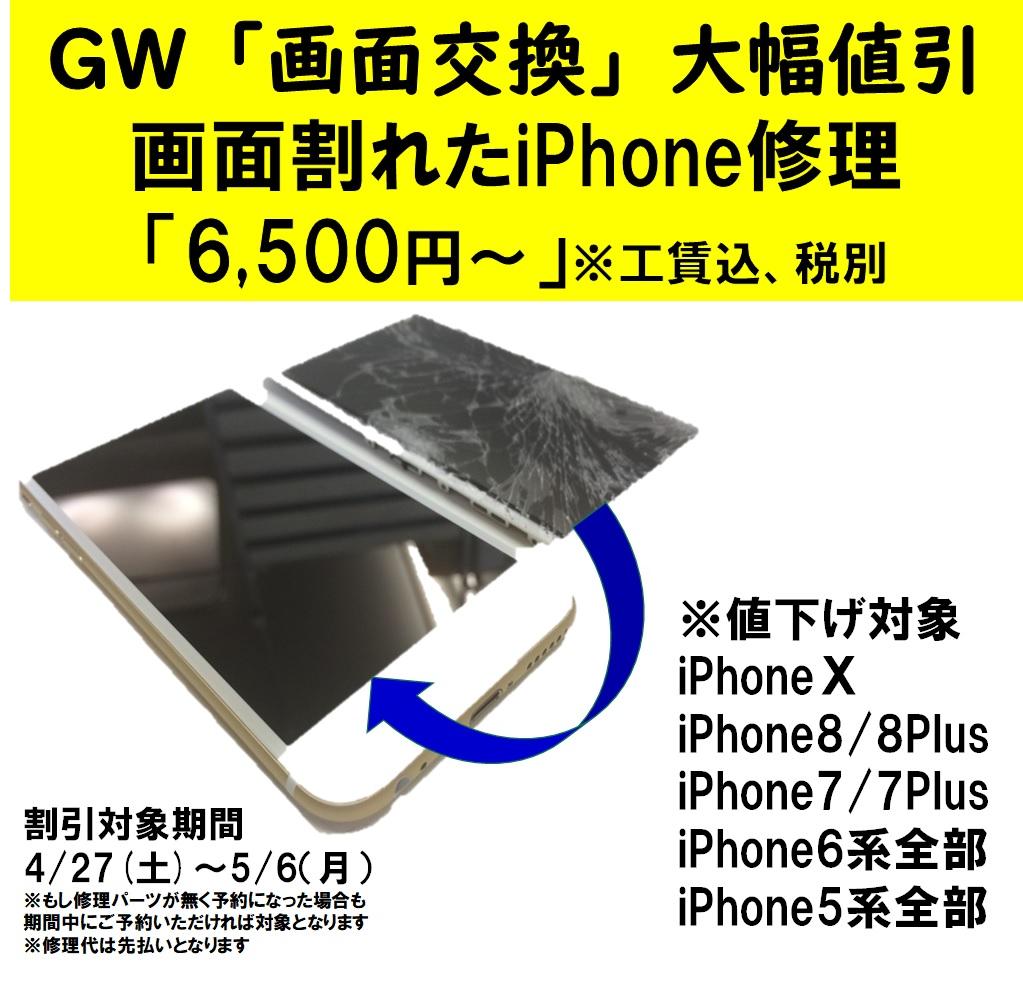 画面GW SAKE20190426